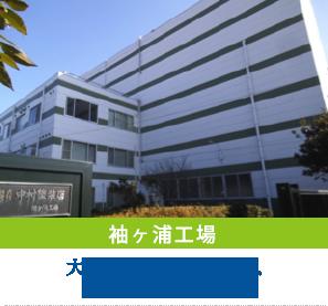 袖ヶ浦工場