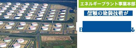 信頼される技術で日本のエネルギーを守る