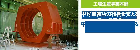 中村塗装店の技術を支える自社大型工場